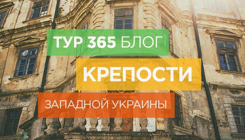 Крепости Западной Украины