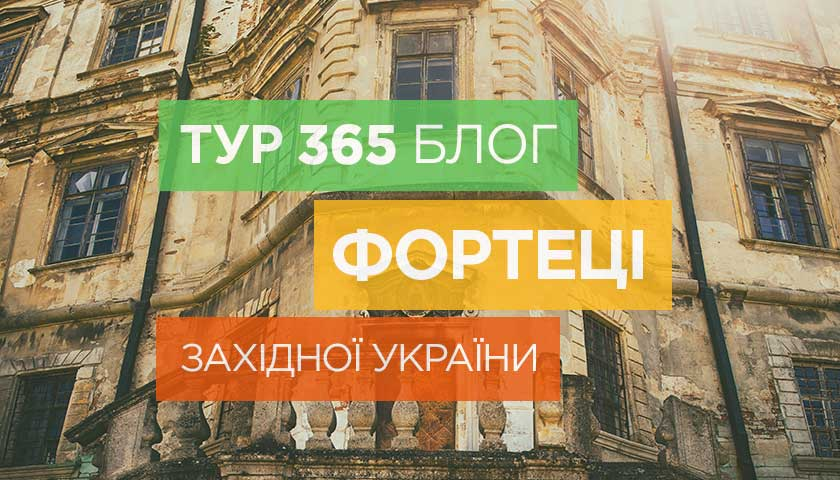 Фортеці Західної України