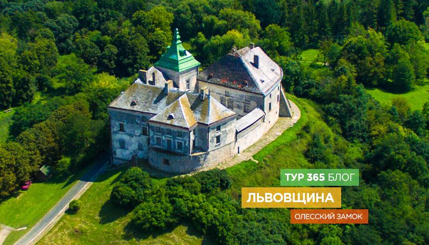 Львовщина, Олесский замок