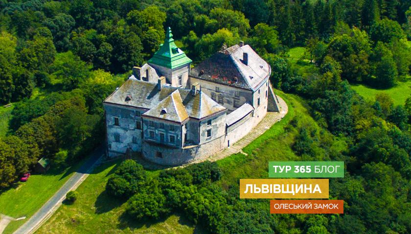 Львівщина, Олеський замок