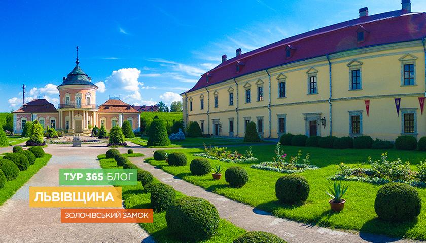 Львівщина, Золочівський замок