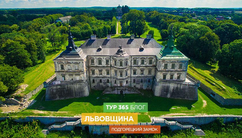 Львовщина, Подгорецкий замок