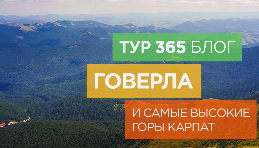 Говерла и самые высокие горы Карпат