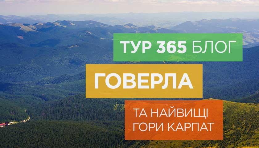 Говерла та найвищі гори Карпат