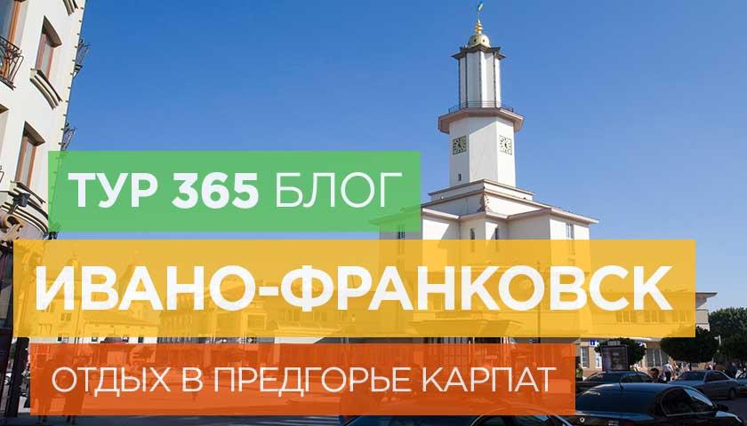 Ивано-Франковск – отдых в предгорье Карпат