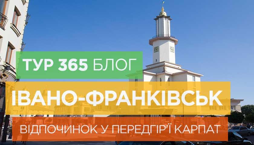 Івано-Франківськ – відпочинок у передгір'ї Карпат
