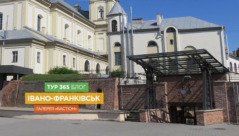 Івано-Франківськ – галерея «Бастіон»