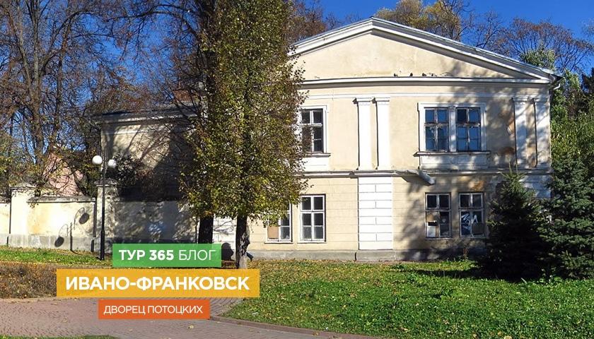 Ивано-Франковск – дворец Потоцких