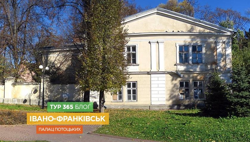 Івано-Франківськ – палац Потоцьких
