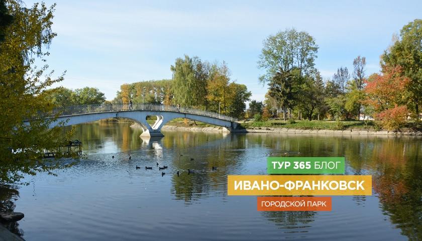 Ивано-Франковск – городской парк