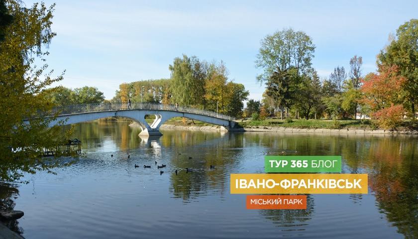 Івано-Франківськ – міський парк