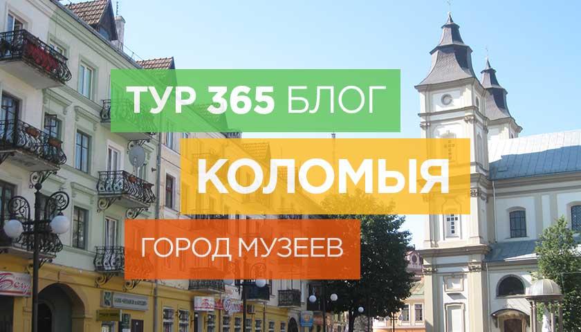 Коломыя – город музеев