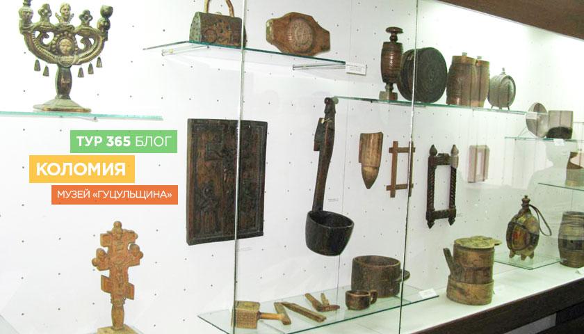 Коломия – музей «Гуцульщина»