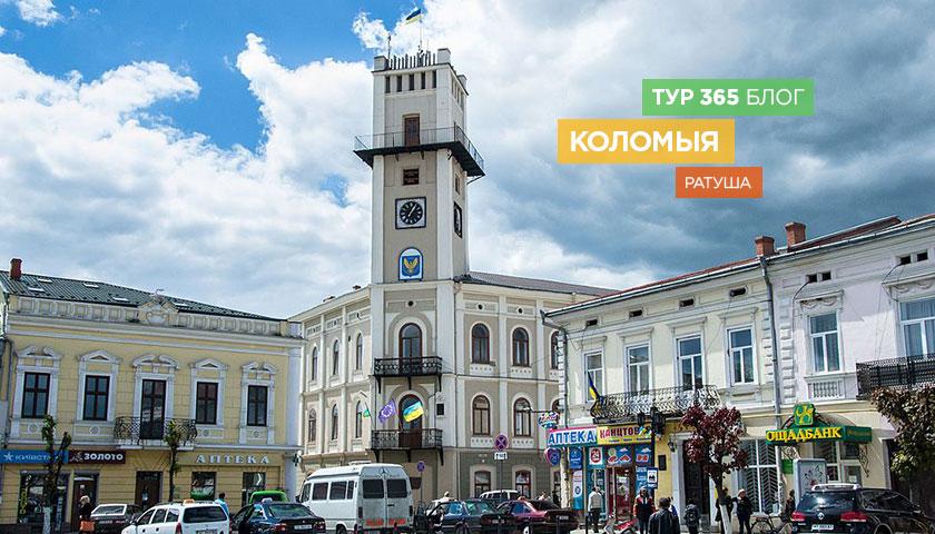 Коломыя – ратуша