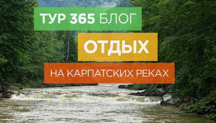 Отдых на карпатских реках