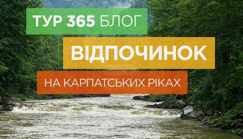 Відпочинок на карпатських ріках
