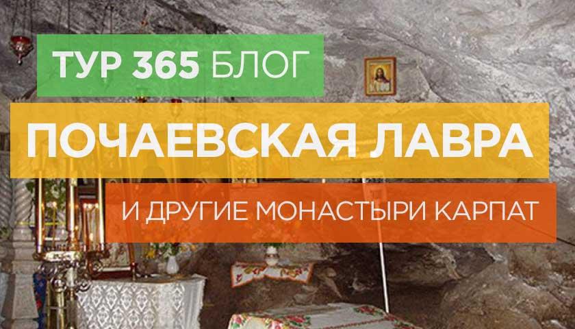 Почаевская лавра и другие монастыри Карпат
