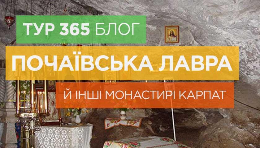 Почаївська лавра й інші монастирі Карпат