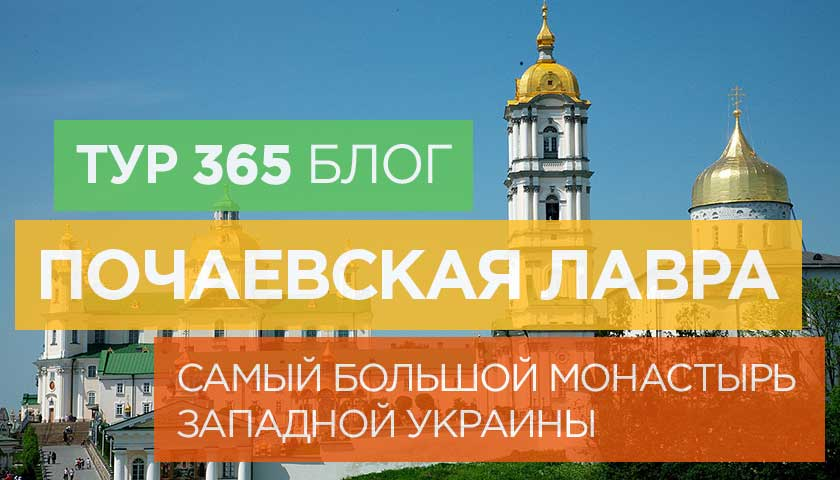 Почаевская лавра. Самый большой монастырь Западной Украины