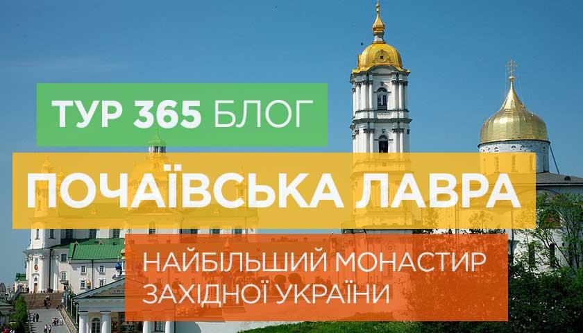 Почаївська лавра. Найбільший монастир Західної України