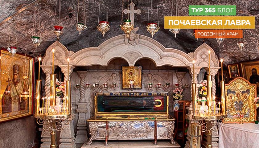 Почаевская лавра. Подземный храм
