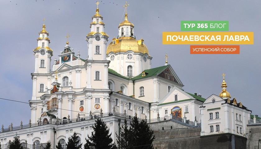 Почаевская лавра. Успенский собор