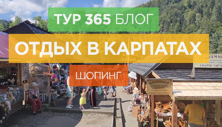 Отдых в Карпатах: шопинг