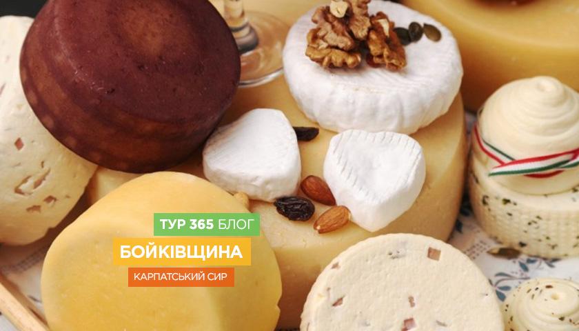 Бойківщина, карпатський сир