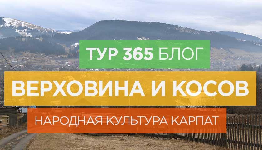 Верховина и Косов: народная культура Карпат