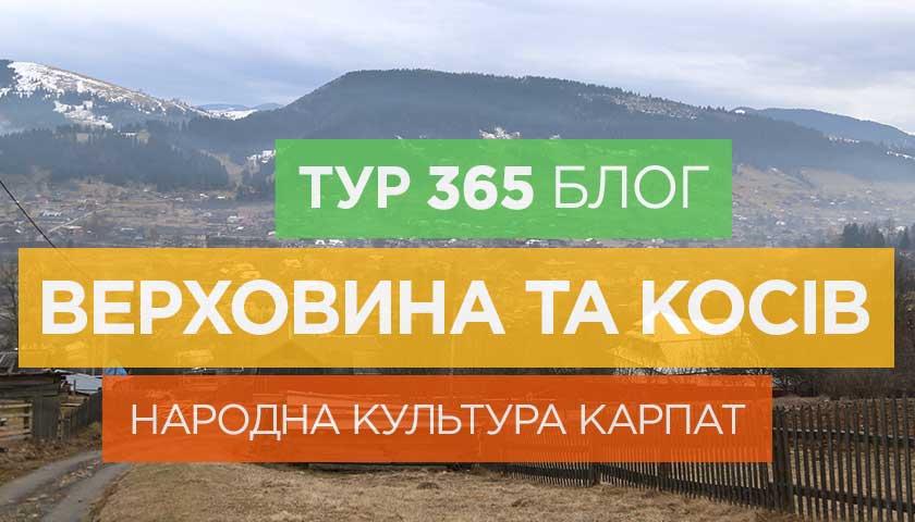 Верховина та Косів: народна культура Карпат