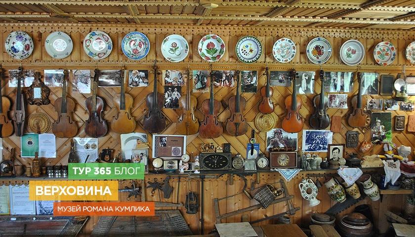 Верховина, музей Романа Кумлика