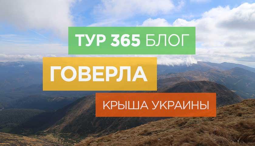 Говерла – крыша Украины