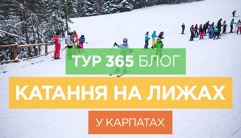 Катання на лижах у Карпатах