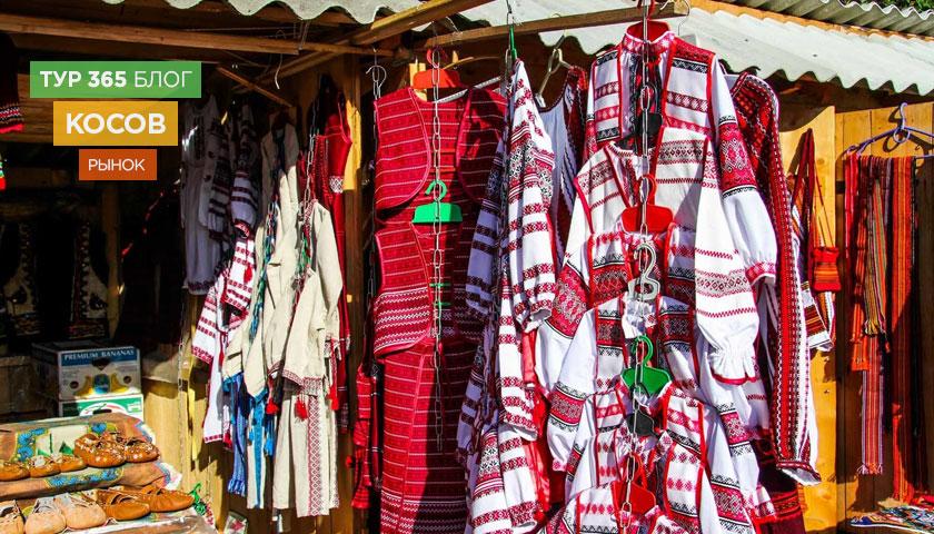 Косов – рынок