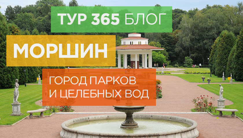 Моршин – город парков и целебных вод