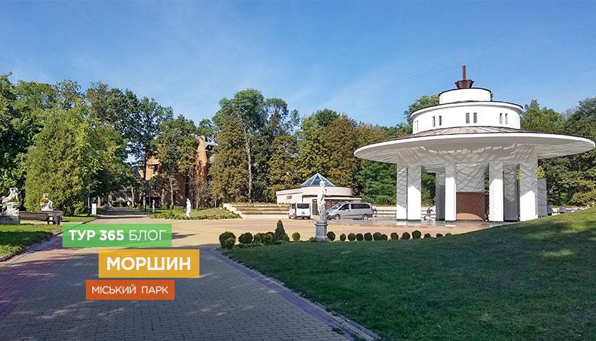 Моршин – міський парк