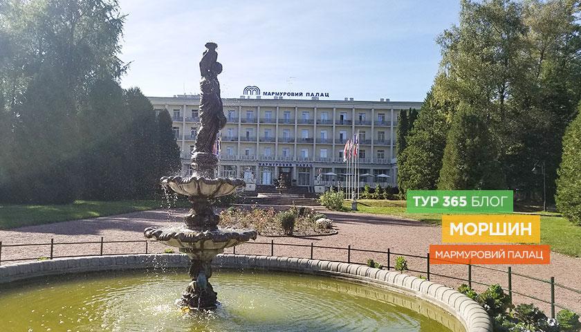 Моршин – Мармуровий палац