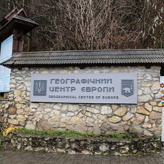 Географический центр Европы в Карпатах