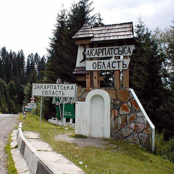Яблуницький перевал в Карпатах