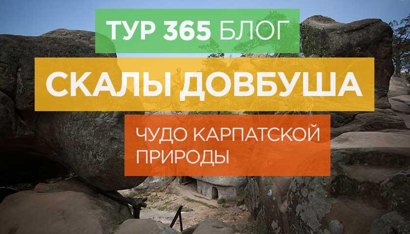 Скалы Довбуша – чудо карпатской природы