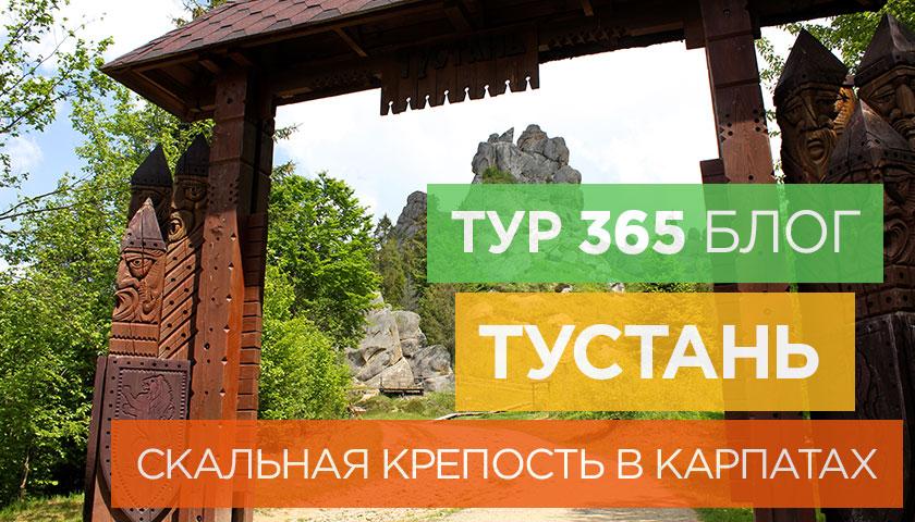 Тустань – скальная крепость в Карпатах