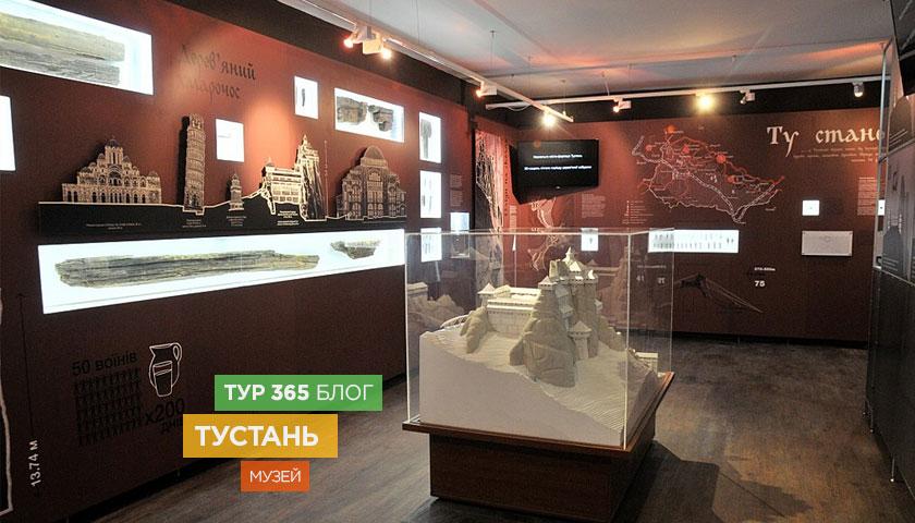 Тустань – музей