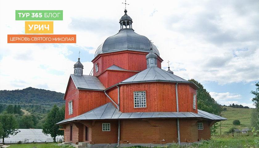 Урич - церковь Святого Николая