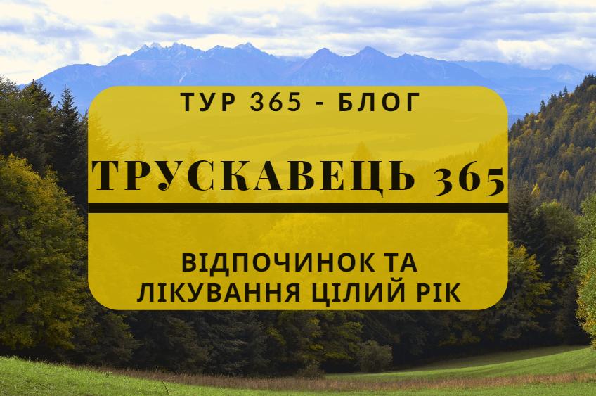 Тур 365 Блог - Трускавець 365 - Відпочинок та лікування