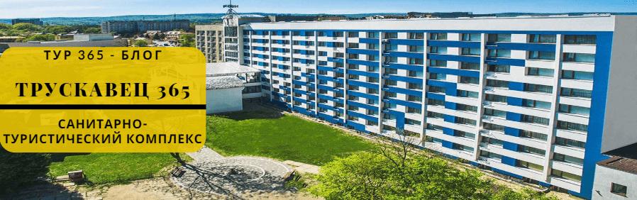 Трускавец 365 - Санитарно-туристический комплекс