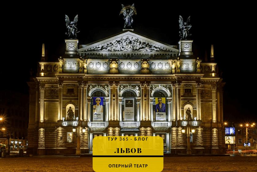 Львов - Оперный театр