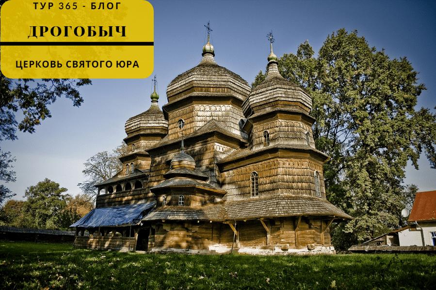 Дрогобыч - Церковь святого Юра