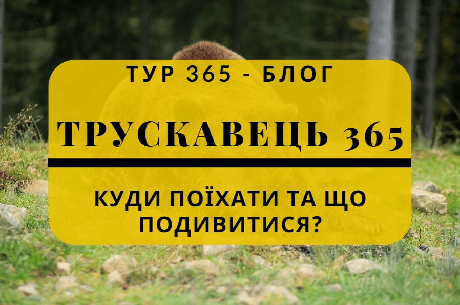 Трускавець 365 - куди поїхати та що подивитися?