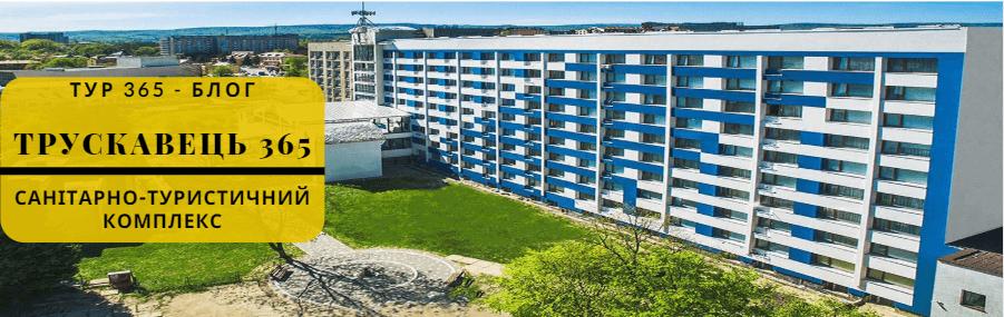 Трукавець 365 - Санітарно-туристичний комплекс