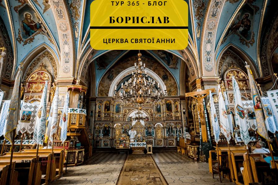 Борислав - Церква святої Анни
